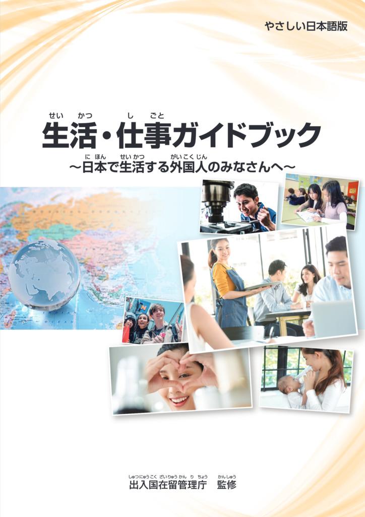 生活・仕事ガイドブック